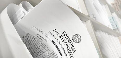 Γνωστοποίηση δημοσίευσης νόμου στην Εφημερίδα της Κυβέρνησης