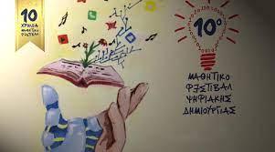 """Σεμινάριο για μαθητές/-τριες από 13 ετών με τίτλο: """"Εικονική πραγματικότητα και ηλεκτρονικά παιχνίδια στο διαδίκτυο"""", στο πλαίσιο του 10ου  Διαδικτυακού Μαθητικού Φεστιβάλ Ψηφιακής Δημιουργίας"""