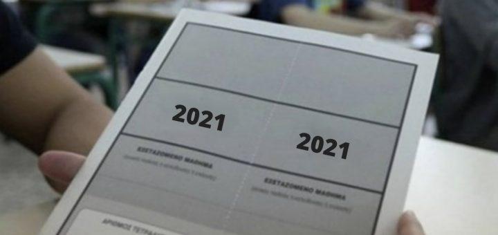 Πρόγραμμα πανελλαδικών εξετάσεων ΓΕΛ και ΕΠΑΛ 2021 – Δελτίο Τύπου ΥΠΑΙΘ